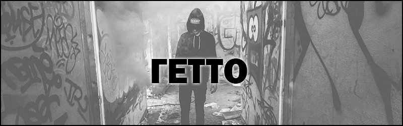 Что такое гетто