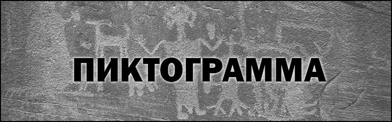 Что такое пиктограмма