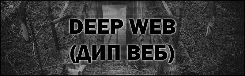Что такое deep web (дип веб)
