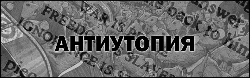 Что такое антиутопия