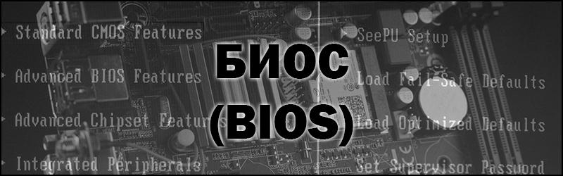 Что такое биос