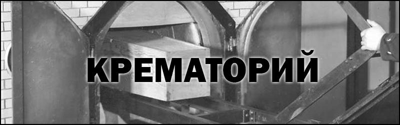 Что такое крематорий