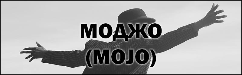 Что такое моджо