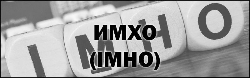 Что такое ИМХО
