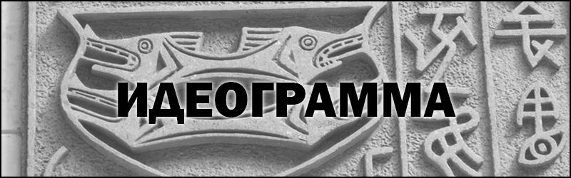 Что такое Идеограмма