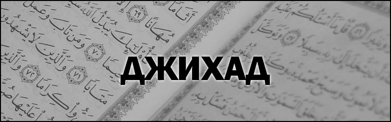 Что такое джихад