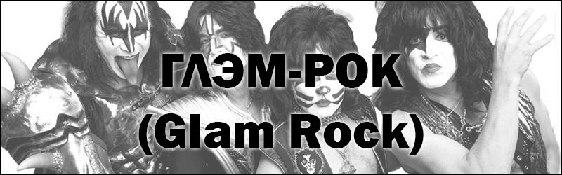 Что такое глэм-рок