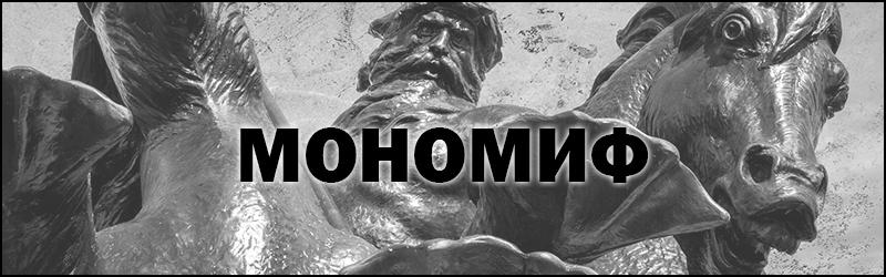 Что такое мономиф