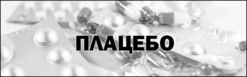 Что такое плацебо, определение, значение, простыми словами