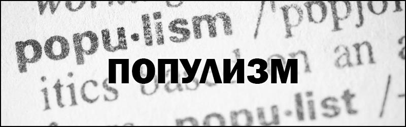 Что такое популизм, определение простыми словами