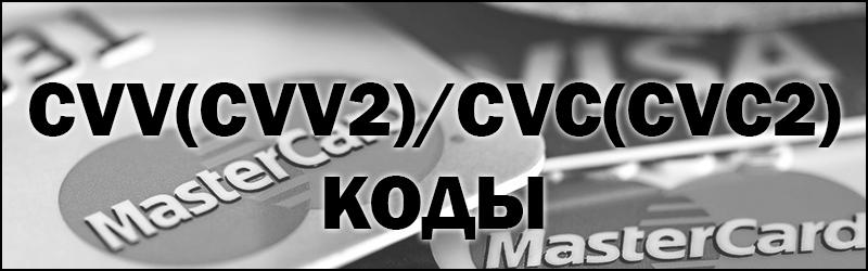 Что такое CVV (CVV2) CVC (CVC2) код