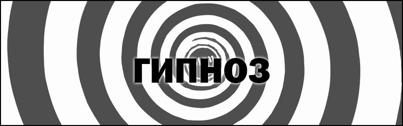 Что такое гипноз - что єто простой ответ определение