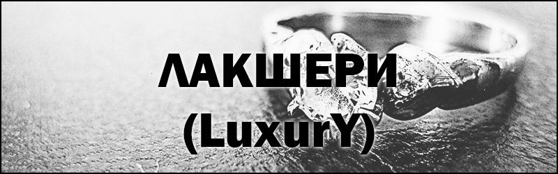 Что такое Лакшери - это определение, значение слова