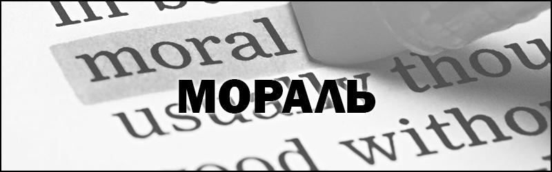 Что такое Мораль человека - это определение