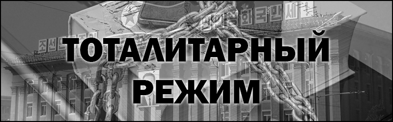 Что такое Тоталитарный Режим и Тоталитаризм