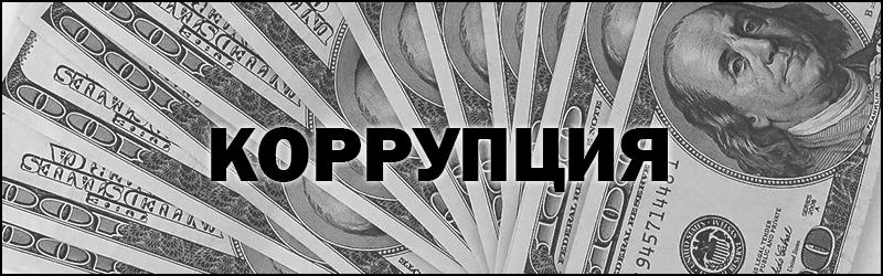 Что такое Коррупция - что это - понятие коррупции - определение слова