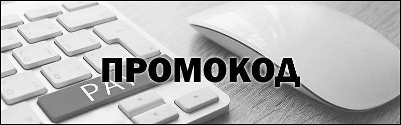 Что такое Промокод (Промо-код) - это определение, значение