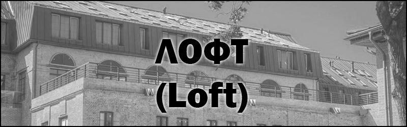 Что такое Лофт - значение, определение простыми словами