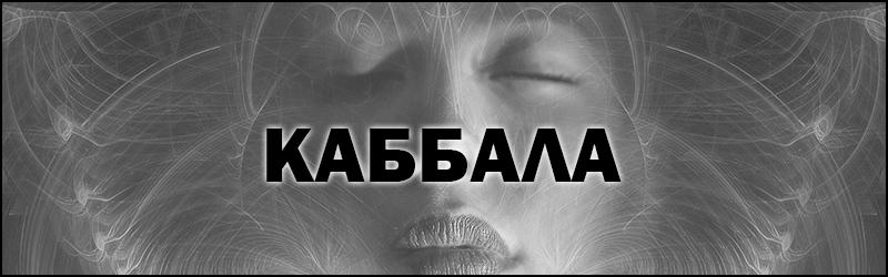 Что такое Каббала - это, определение, значение, суть