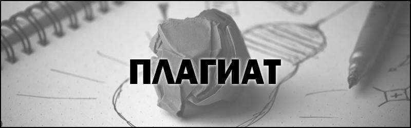 Что такое Плагиат - что это значит, определение слова