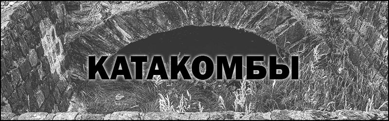 Что такое Катакомбы