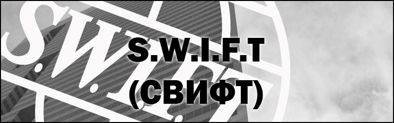 Что такое СВИФТ (SWIFT) - это