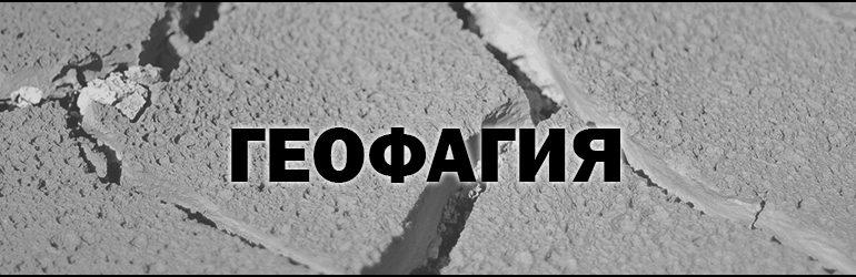 Что такое ГЕОФАГИЯ