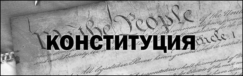 Что такое Конституция - это