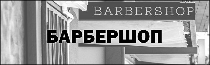 Что такое Барбершоп - это определение, значение простыми словами