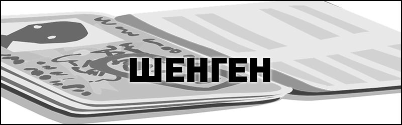 Что такое ШЕНГЕН (Шенгенская виза) - это