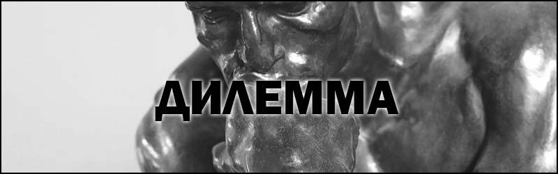 Что такое Дилемма - это