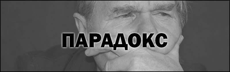 Что такое Парадокс - это