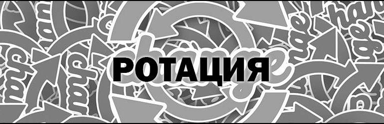 Что такое Ротация - это что значит