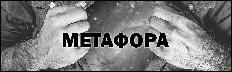 Что такое Метафора - определение простыми словами