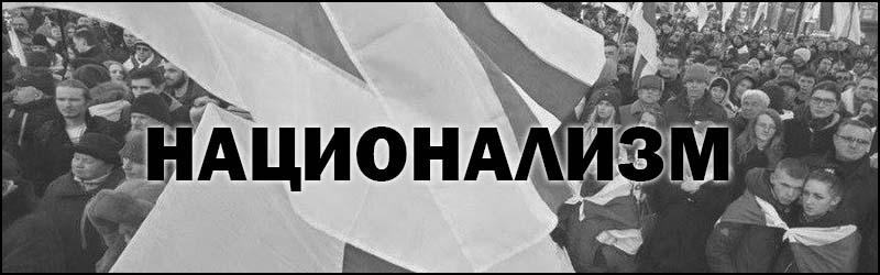 Что такое Национализм - значение, определение простыми словами