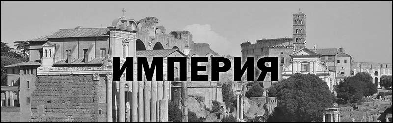 Что такое Империя и кто такой Император - определение термина, слова
