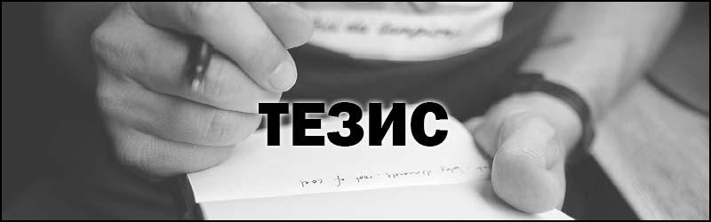 Что такое Тезис - определение слова, термина