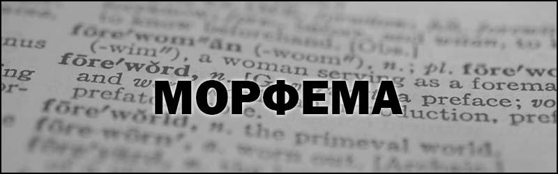 Что такое Морфема - определение термина, слова